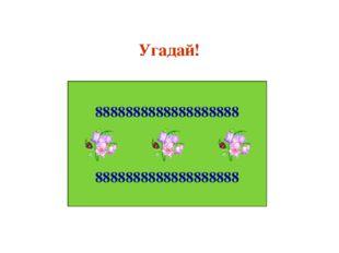 8888888888888888888 8888888888888888888 Угадай!