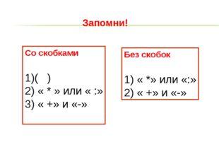 Запомни! Со скобками ( ) « * » или « :» « +» и «-» Без скобок 1) « *» или «:»