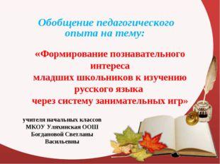 «Формирование познавательного интереса младших школьников к изучению русског