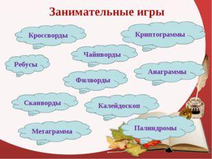 Занимательные игры Кроссворды Чайнворды Криптограммы Сканворды Калейдоскоп Ан