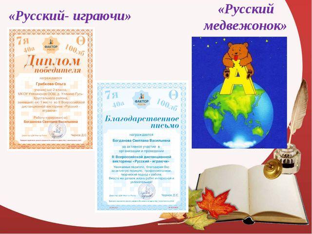 «Русский медвежонок» «Русский- играючи»