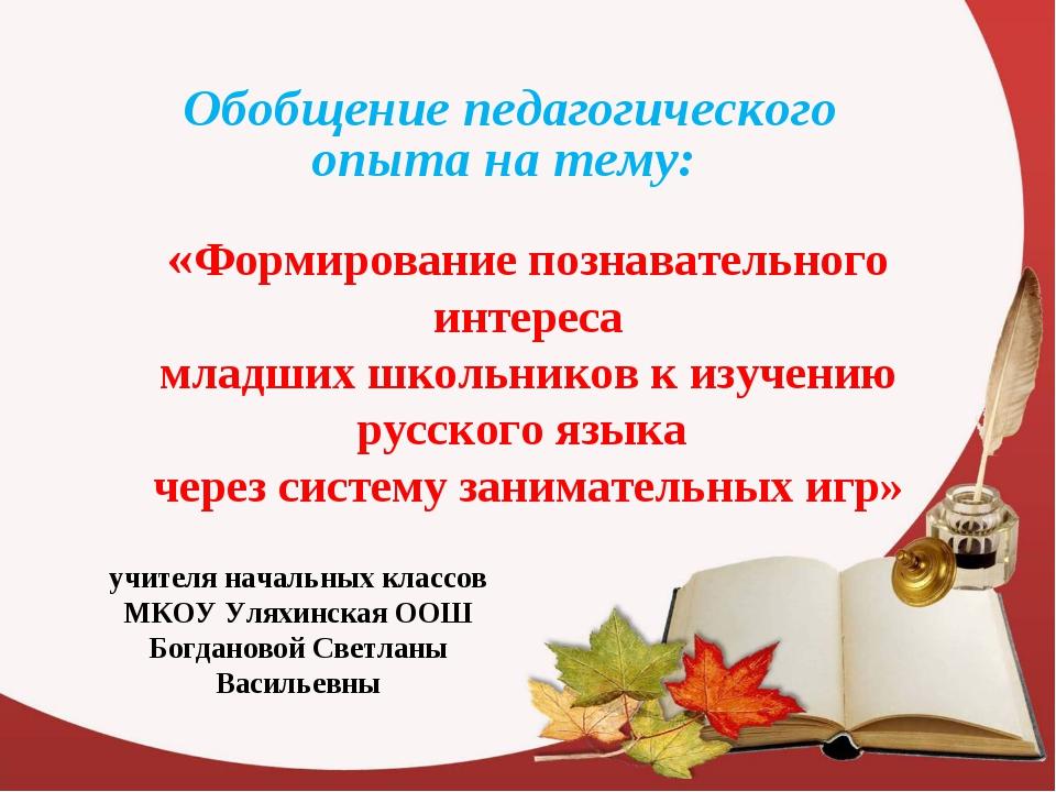 «Формирование познавательного интереса младших школьников к изучению русског...