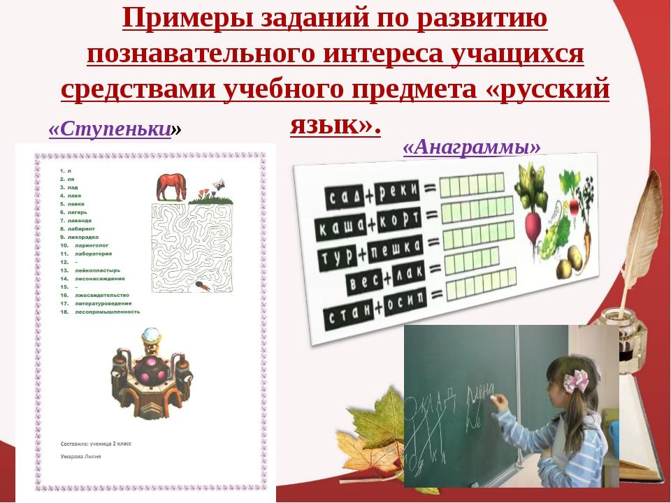 Примеры заданий по развитию познавательного интереса учащихся средствами учеб...