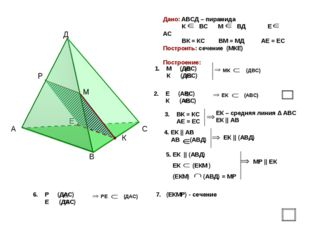 А С К В Д М Е Дано: АВСД – пирамида К ВС М ВД Е АС ВК = КС ВМ = МД АЕ = ЕС По
