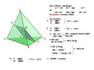 А С К В Д М Е 4. МК || ДС ДС (АСД) Р 7. (ЕКМР) - сечение Дано: АВСД – пирамид
