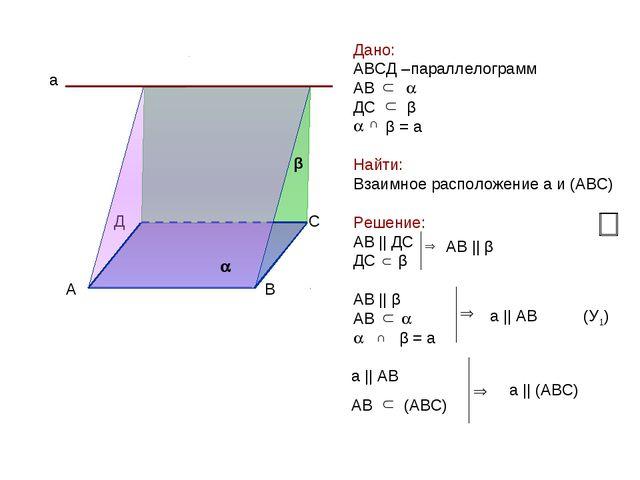 Дано: АВСД –параллелограмм АВ  ДС β β = а Найти: Взаимное расположение а и (...