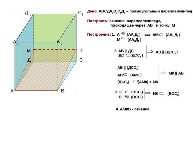 К Дано: АВСДА1В1С1Д1 – прямоугольный параллелепипед Построить: сечение паралл...