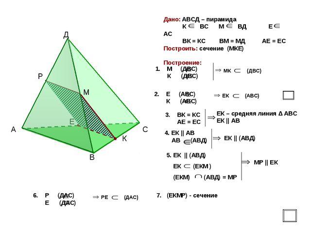 А С К В Д М Е Дано: АВСД – пирамида К ВС М ВД Е АС ВК = КС ВМ = МД АЕ = ЕС По...
