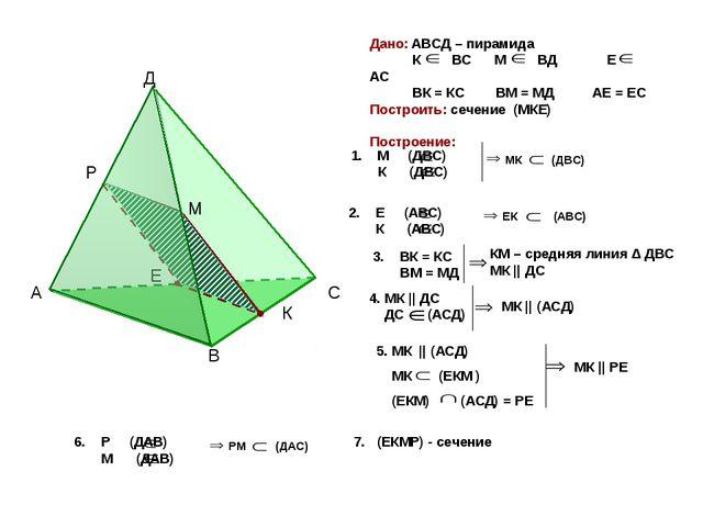 А С К В Д М Е 4. МК || ДС ДС (АСД) Р 7. (ЕКМР) - сечение Дано: АВСД – пирамид...