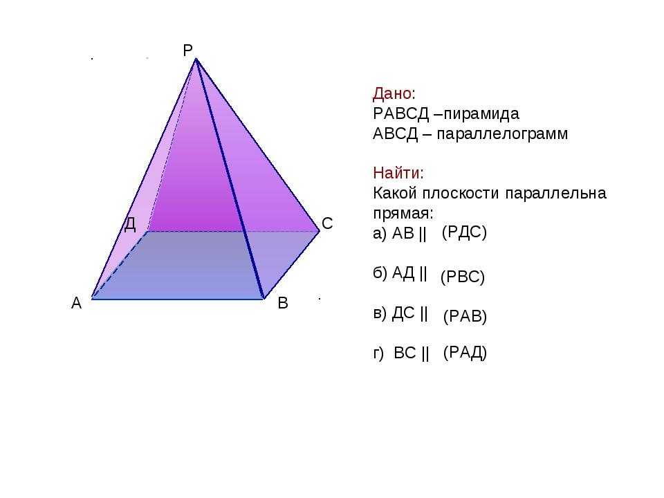 Дано: РАВСД –пирамида АВСД – параллелограмм Найти: Какой плоскости параллельн...