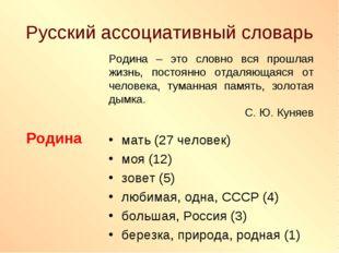 Русский ассоциативный словарь мать (27 человек) моя (12) зовет (5) любимая, о