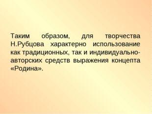 Таким образом, для творчества Н.Рубцова характерно использование как традицио