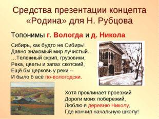 Средства презентации концепта «Родина» для Н. Рубцова Топонимы г. Вологда и д