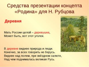 Средства презентации концепта «Родина» для Н. Рубцова Деревня Мать России цел