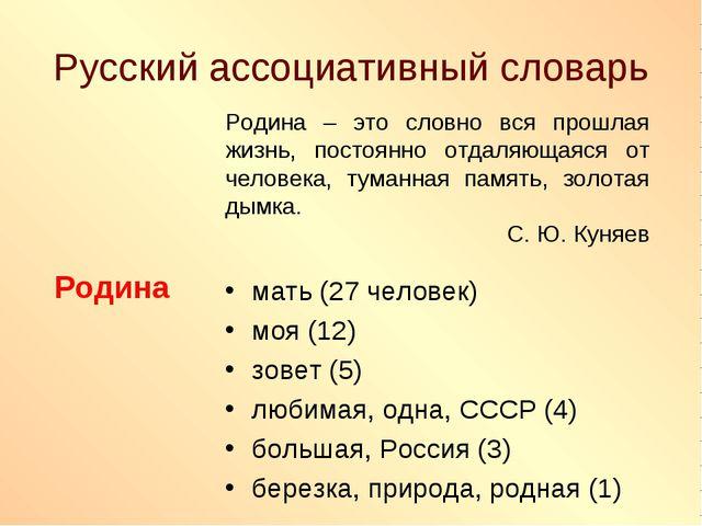 Русский ассоциативный словарь мать (27 человек) моя (12) зовет (5) любимая, о...