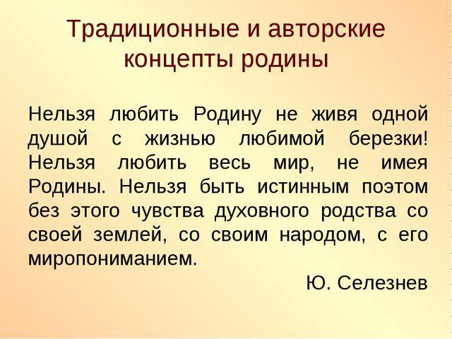 Традиционные и авторские концепты родины Нельзя любить Родину не живя одной д...