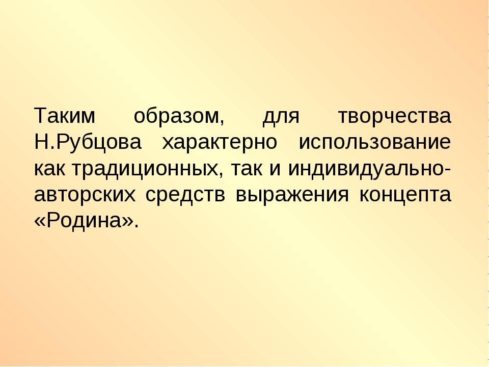 Таким образом, для творчества Н.Рубцова характерно использование как традицио...