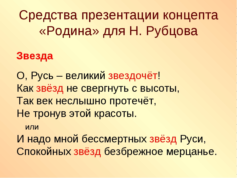Средства презентации концепта «Родина» для Н. Рубцова Звезда О, Русь – велики...