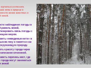 Цель: научиться соотносить признаки зимы в природе и особенности жизни животн