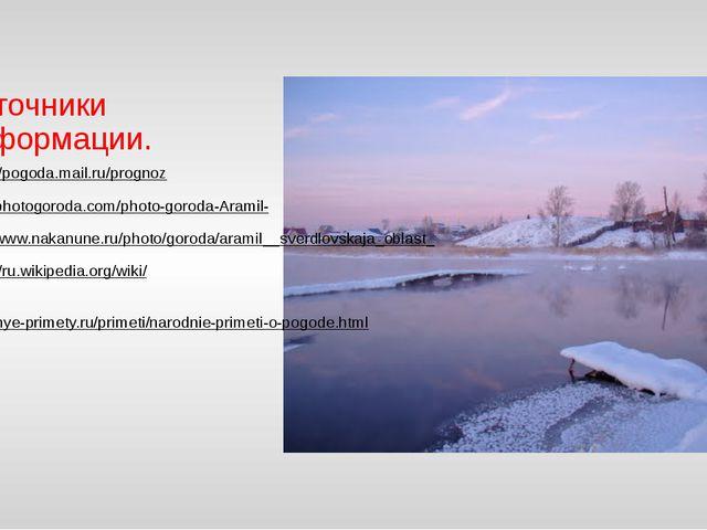 Источники информации. https://pogoda.mail.ru/prognoz http://photogoroda.com/p...