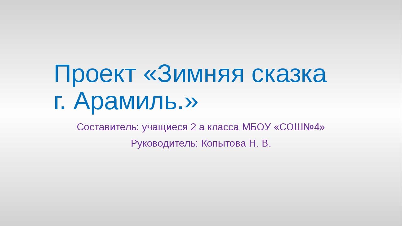 Проект «Зимняя сказка г. Арамиль.» Составитель: учащиеся 2 а класса МБОУ «СОШ...