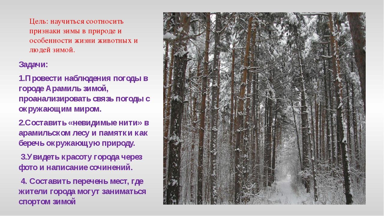 Цель: научиться соотносить признаки зимы в природе и особенности жизни животн...