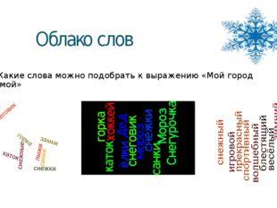 Облако слов 1.Какие слова можно подобрать к выражению «Мой город зимой»