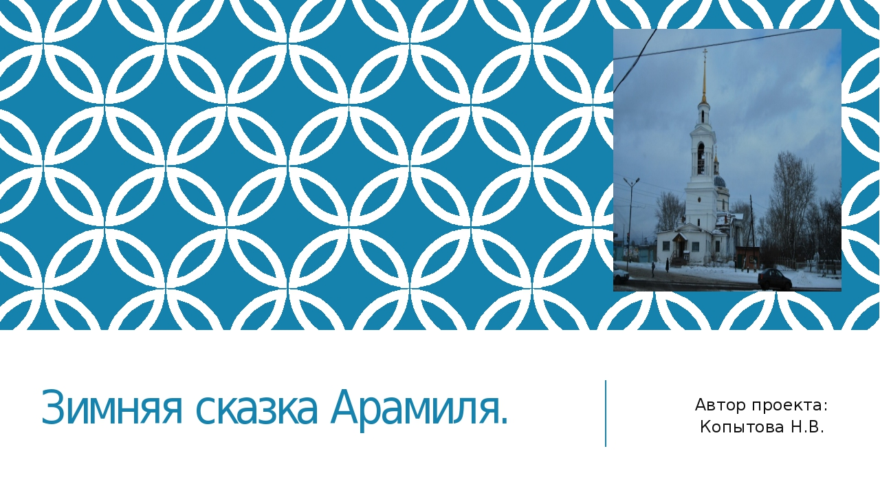 Зимняя сказка Арамиля. Автор проекта: Копытова Н.В.
