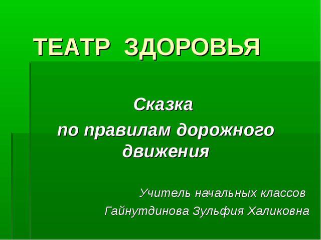 ТЕАТР ЗДОРОВЬЯ Сказка по правилам дорожного движения Учитель начальных классо...