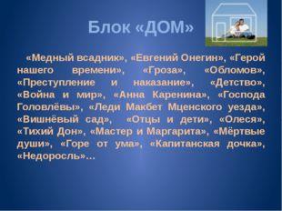 Блок «ДОМ» «Медный всадник», «Евгений Онегин», «Герой нашего времени», «Гроза