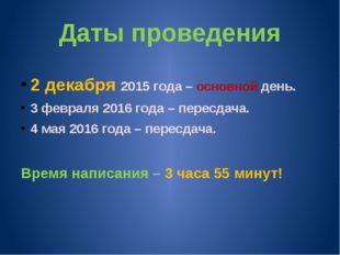 Даты проведения 2 декабря 2015 года – основной день. 3 февраля 2016 года – пе