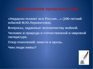 Направления прошлого года «Недаром помнит вся Россия…» (200-летний юбилей М.Ю