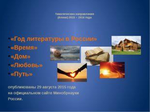 Тематические направления (блоки) 2015 – 2016 года «Год литературы в России»