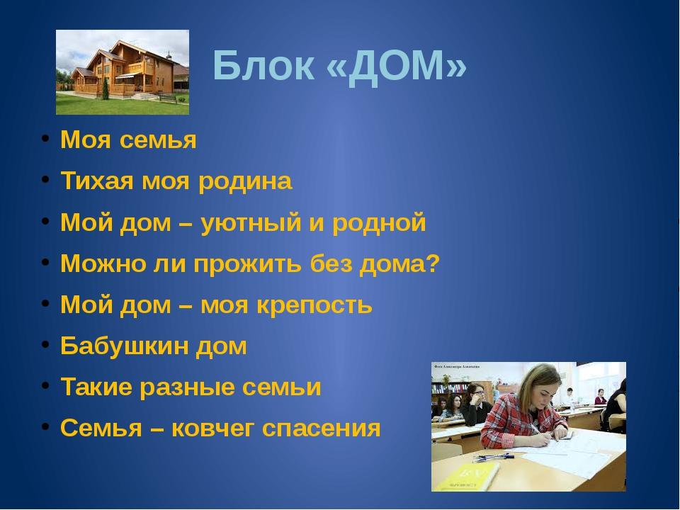 Блок «ДОМ» Моя семья Тихая моя родина Мой дом – уютный и родной Можно ли прож...