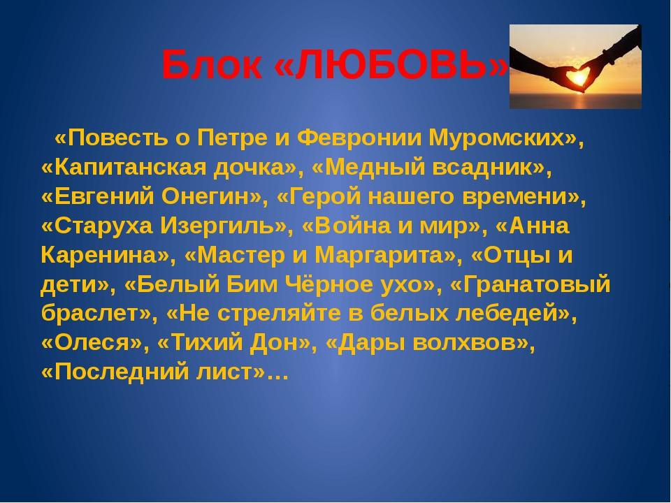 Блок «ЛЮБОВЬ» «Повесть о Петре и Февронии Муромских», «Капитанская дочка», «М...