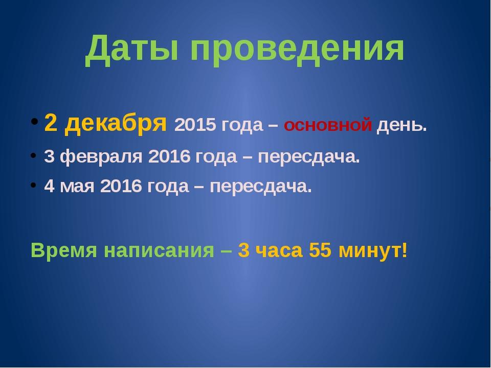 Даты проведения 2 декабря 2015 года – основной день. 3 февраля 2016 года – пе...
