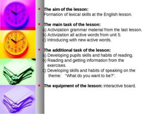 The aim of the lesson: Formation of lexical skills at the English lesson. The