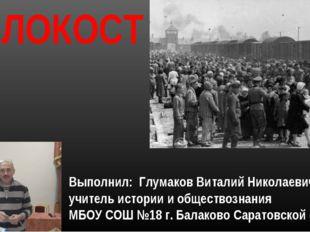 Выполнил: Глумаков Виталий Николаевич учитель истории и обществознания МБОУ С