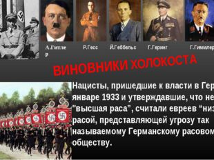 Нацисты, пришедшие к власти в Германии в январе 1933 и утверждавшие, что немц