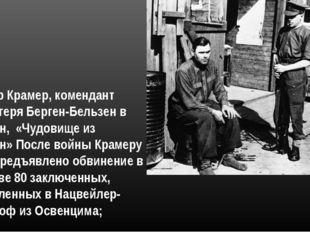 Джозеф Крамер, комендант концлагеря Берген-Бельзен в Бельзен, «Чудовище из Бе