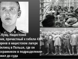 Самуэль Кунц. Нацистский преступник, причастный к гибели 430 тысяч евреев в н