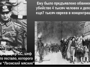 Нацистский преступник, гауптштурмфюрер СС, шеф лионского гестапо, которого пр