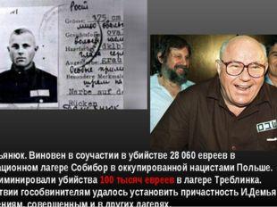 Иван Демьянюк. Виновен в соучастии в убийстве 28 060 евреев в концентрационно