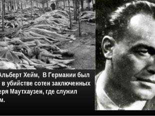 Доктор Альберт Хейм, В Германии был обвинен в убийстве сотен заключенных конц