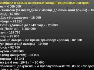 Цифры погибших в самых известных концентрационных лагерях: • Освенцим – 4 000
