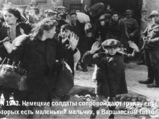 19 апреля 1943. Немецкие солдаты сопровождают группу евреев, среди которых ес