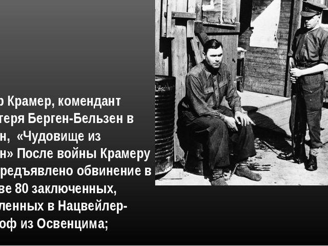 Джозеф Крамер, комендант концлагеря Берген-Бельзен в Бельзен, «Чудовище из Бе...