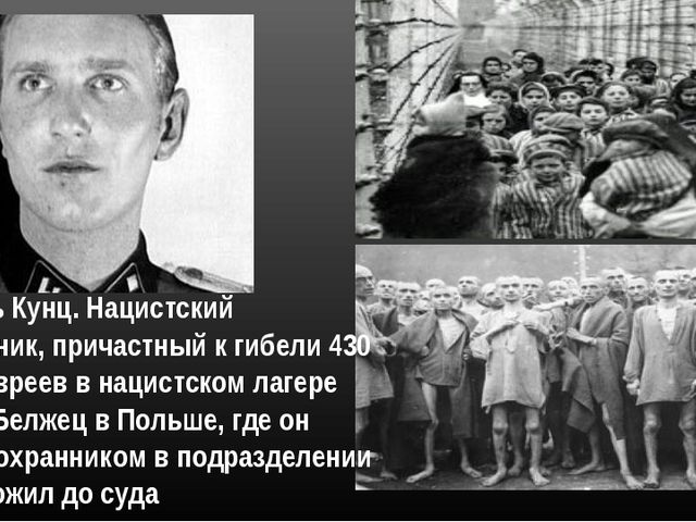 Самуэль Кунц. Нацистский преступник, причастный к гибели 430 тысяч евреев в н...