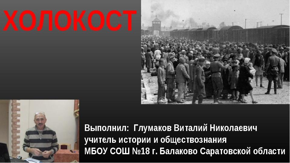 Выполнил: Глумаков Виталий Николаевич учитель истории и обществознания МБОУ С...