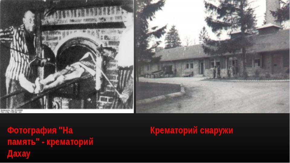 """Фотография """"На память"""" - крематорий Дахау Крематорий снаружи"""